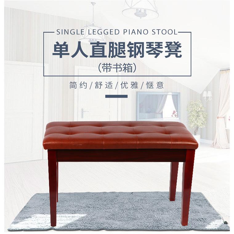 單人鋼琴凳