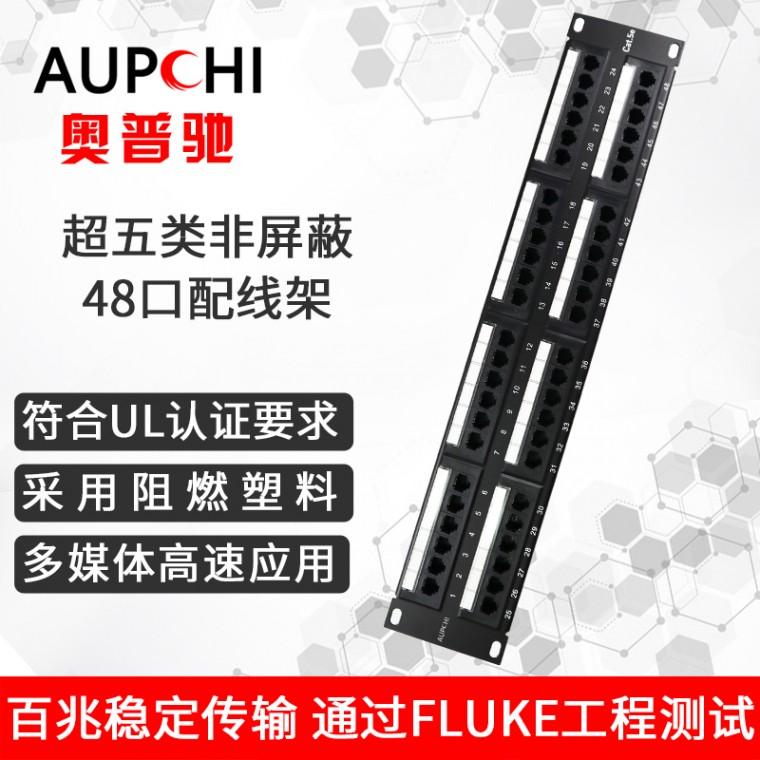 奥普驰超五类非屏蔽48口网络配线架CAT5E高端镀金机架式