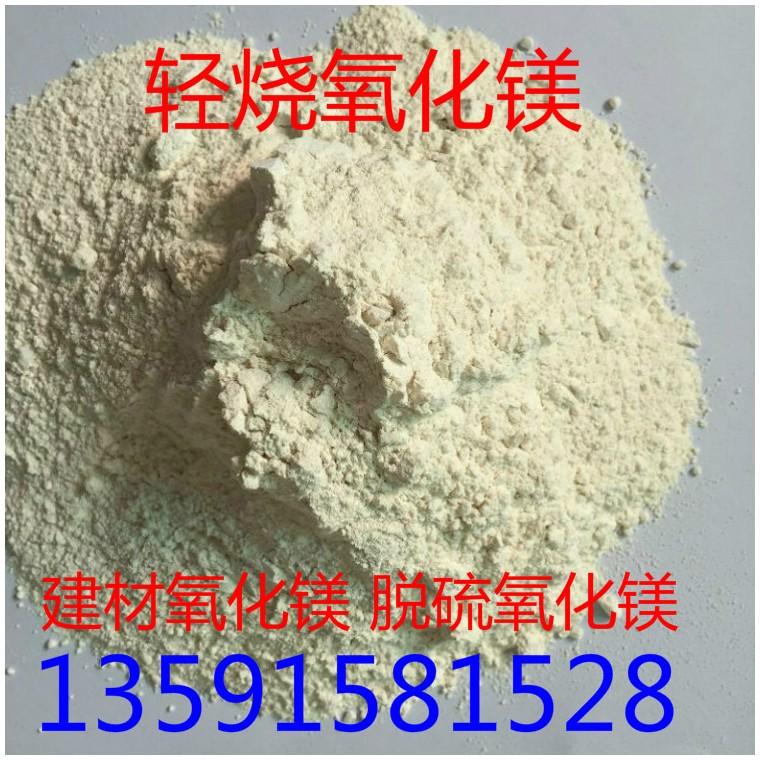 遼寧氧化鎂廠家  輕燒