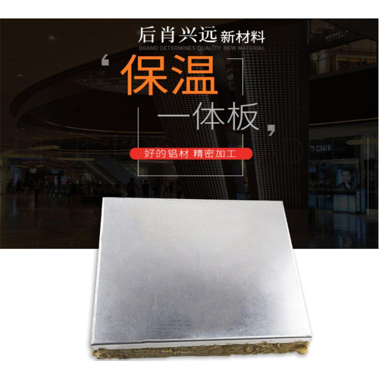 外墻裝飾保溫一體板優質鋁材保溫板抗震防裂
