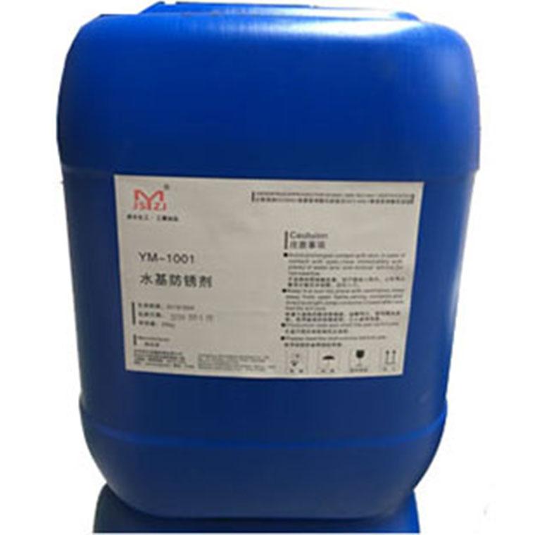 YM-1001水基防銹劑