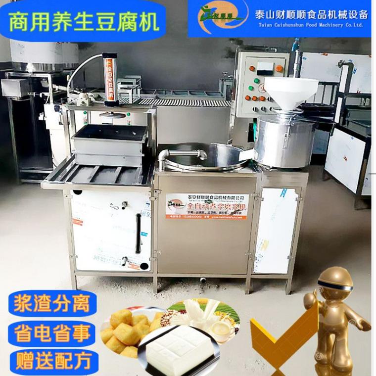 山西豆腐机厂家 全自动豆腐机 豆腐机图片