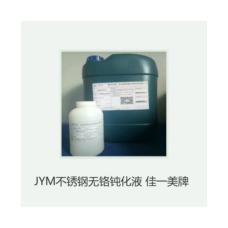 不銹鋼無鉻鈍化液廠家,山西304不銹鋼無鉻鈍化劑批發