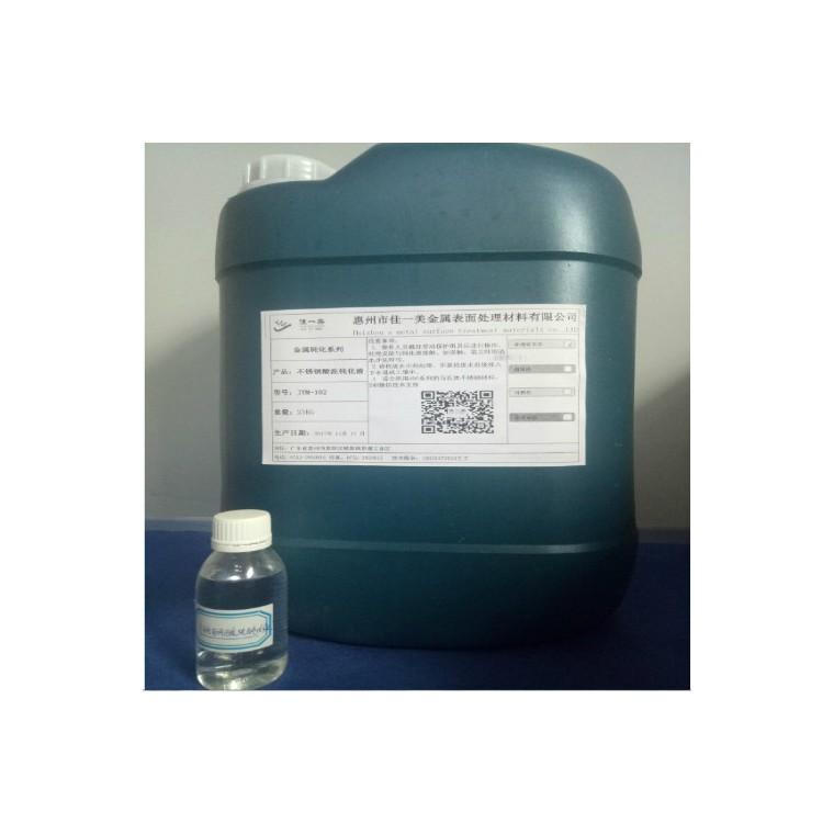 304不銹鋼鋼管酸洗鈍化液,301專用不銹鋼酸洗鈍化液批發