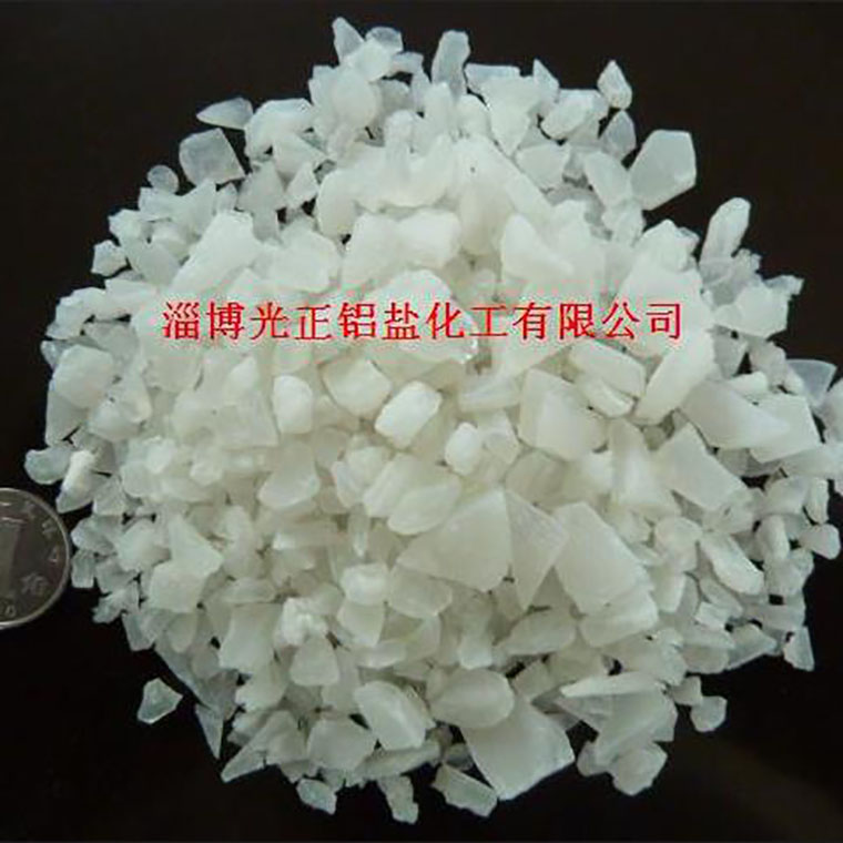 14水低鐵硫酸鋁