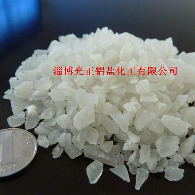 低鐵硫酸鋁