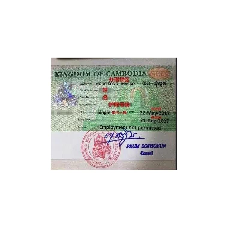 柬埔寨工作签证如何办理 广州函旅教你柬埔寨签证全攻略
