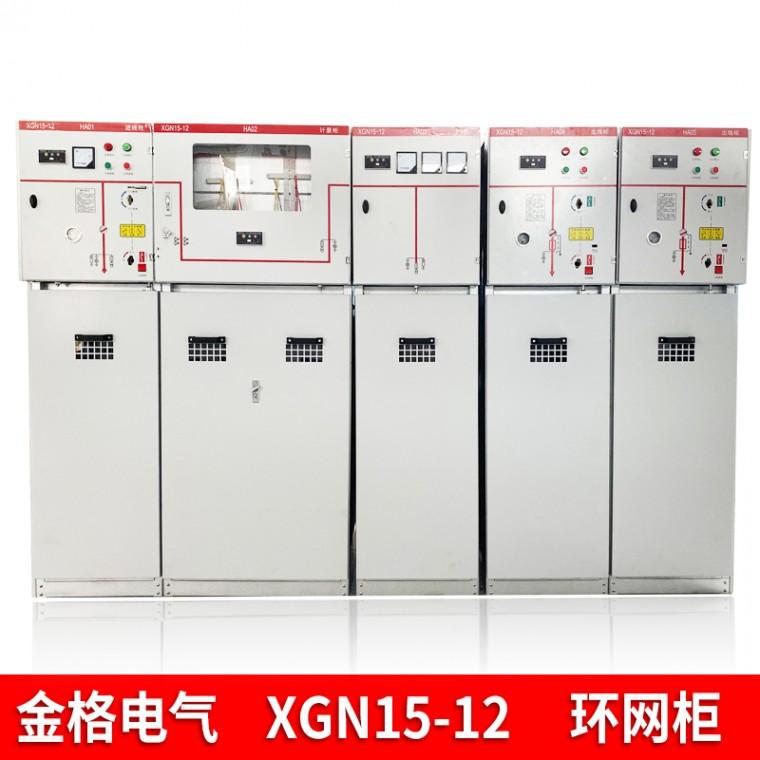 XGN15-12   環網柜
