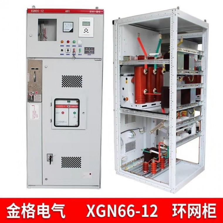 XGN66-12   环网柜