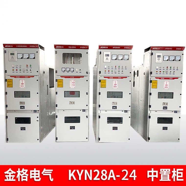 KYN28A-24    高壓中置柜