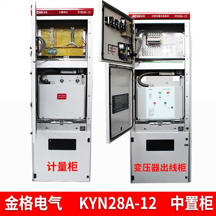 KYN28A-12