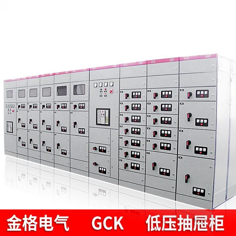 低壓抽屜柜   GCK