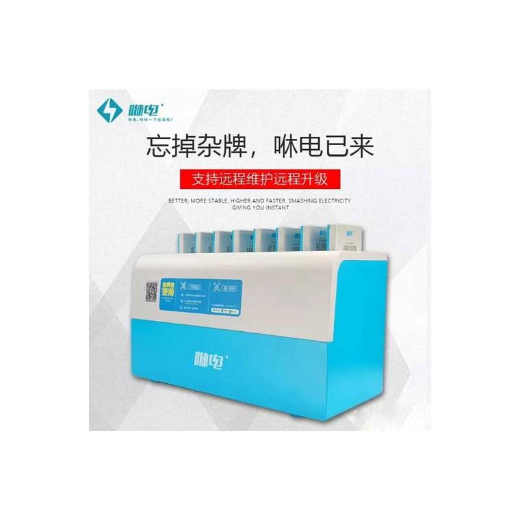安徽咻电共享充电宝厂家合作