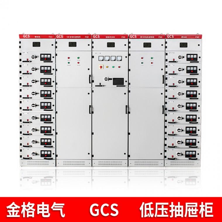 低壓抽屜柜     GCS