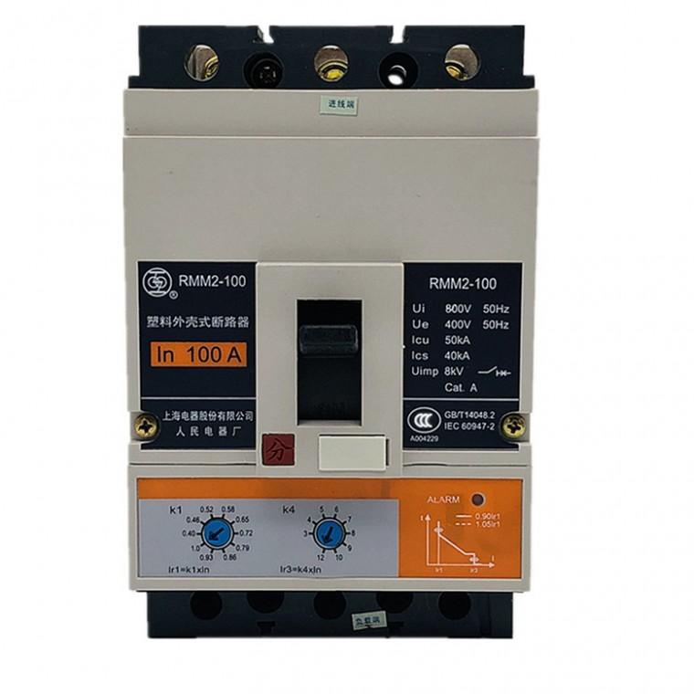 人民電器塑料外殼式斷路器RMM2 低壓電氣器價格