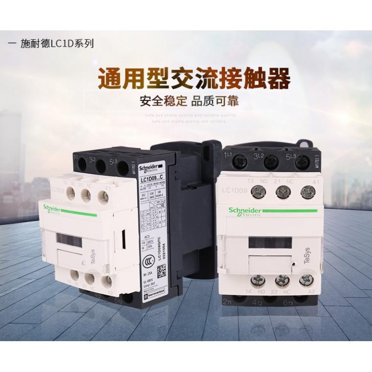 施耐德低壓交直流接觸器 低壓電氣器價格