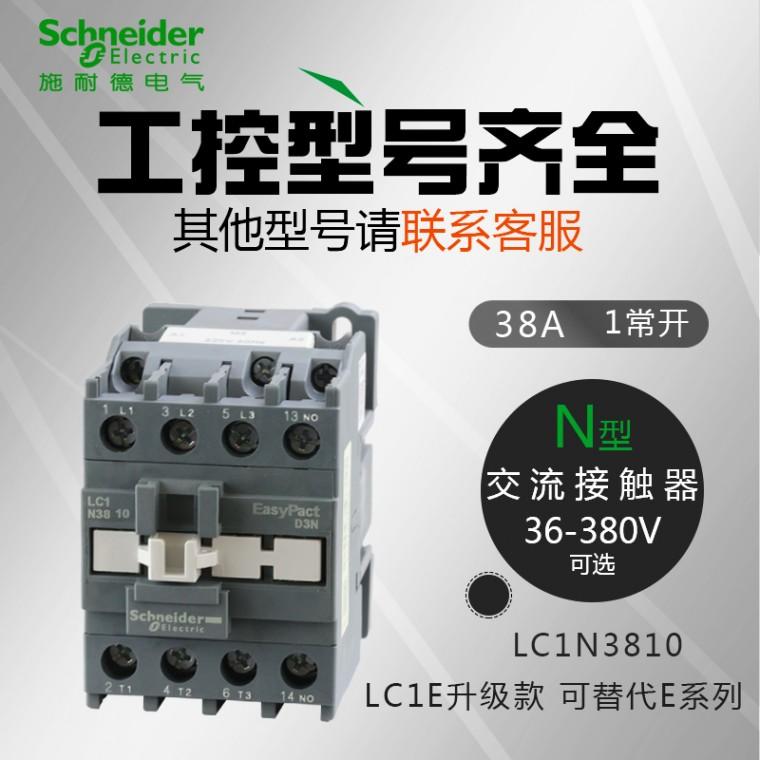 施耐德低壓交直流接觸器38A 低壓電氣器價格