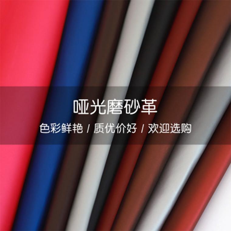 厂家现货PU材质哑光磨砂革沙发背景墙眼镜包装软袋革