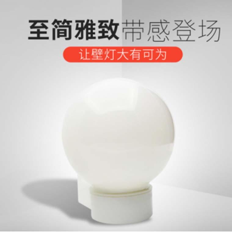 户外壁灯圆球型壁灯