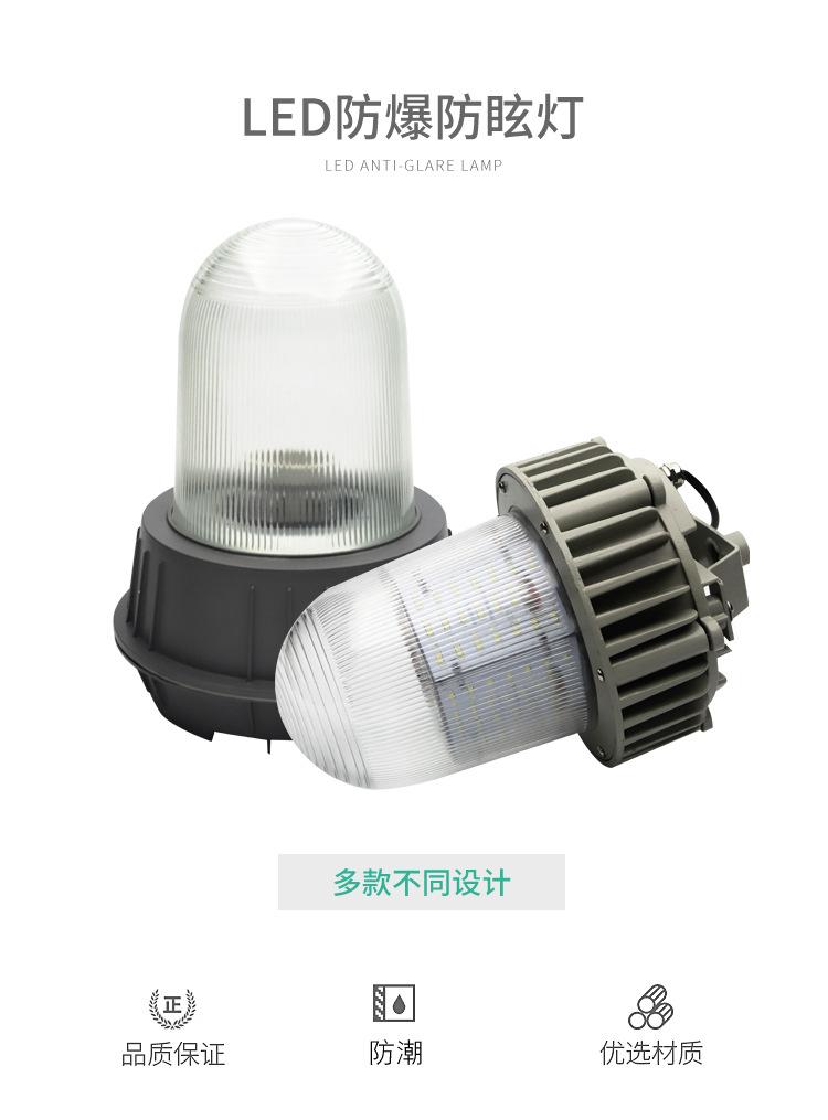 LED防爆防眩燈_01.jpg
