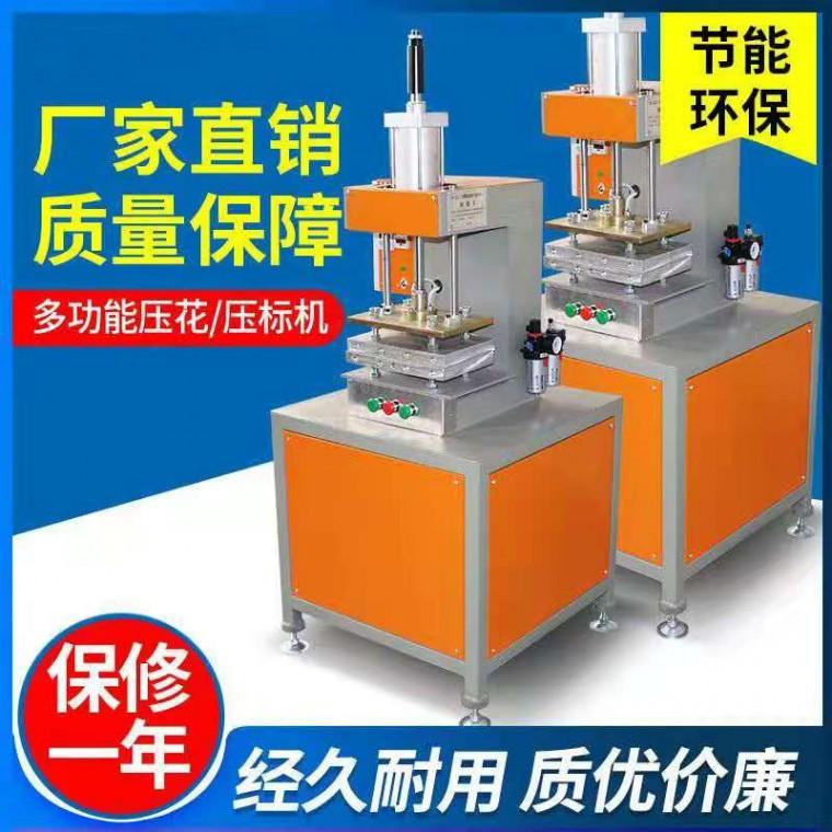 小型壓花機 壓標機 凹凸布料壓花機
