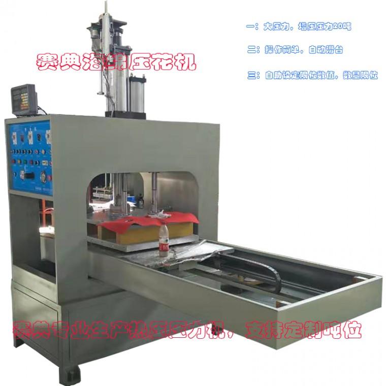 廠家直供 EVA泡棉立體熱壓壓痕成型機,醫用泡棉熱合機