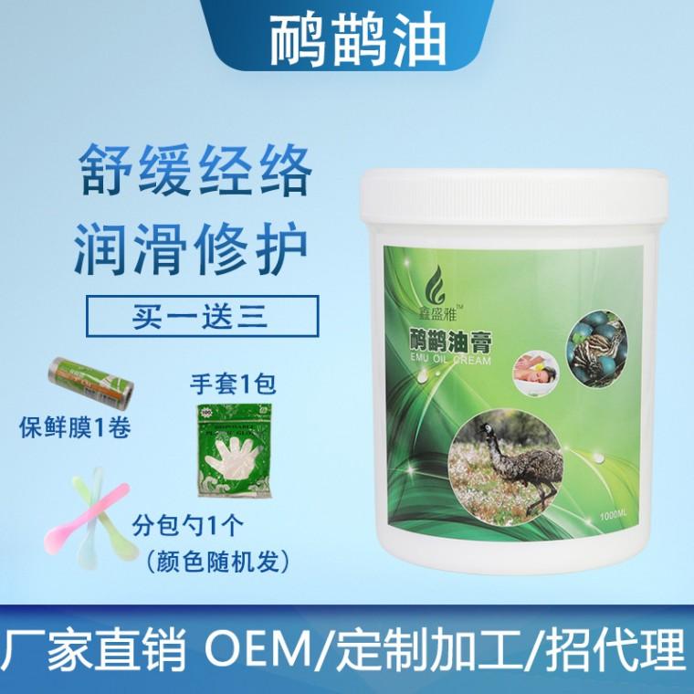 鴯鹋油鴕鳥油排酸理療膏肩頸驅濕汗蒸按摩膏 OEM