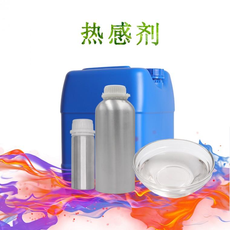 油溶香蘭基丁醚 活絡油原料 熱感劑 發熱劑 持久炙熱