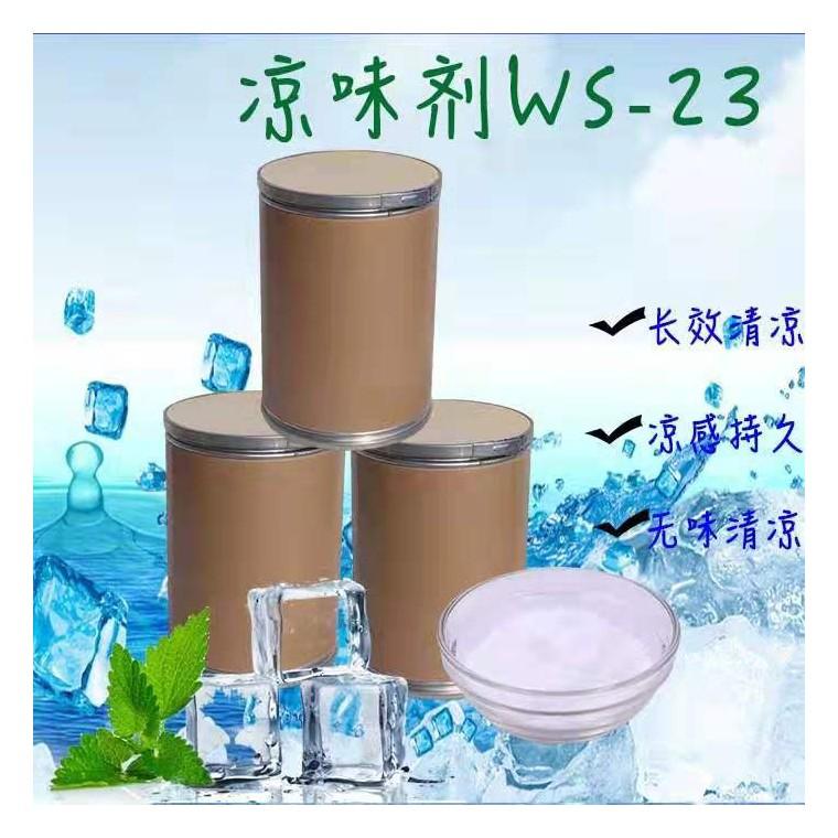厂家供应批发清凉剂凉味剂WS-23长效凉感剂乳酸薄荷酯香料