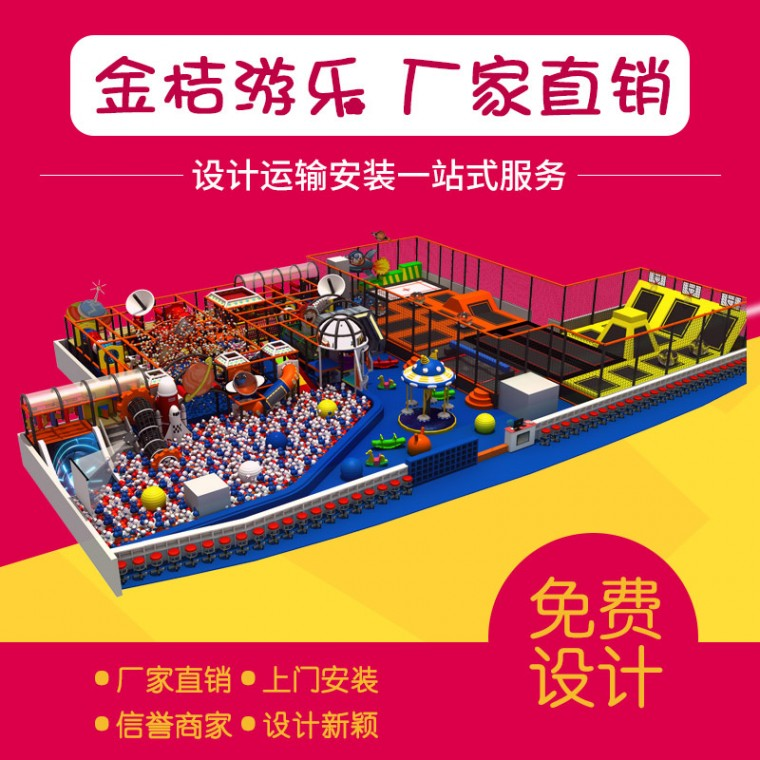 新风格儿童乐园设备海