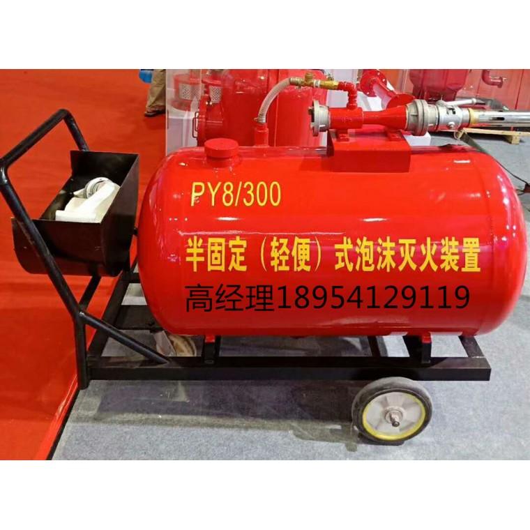 江蘇供應PY8/500移動式泡沫滅火裝置廠家直銷