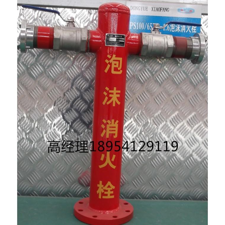 內蒙古PS100-65X2泡沫消火栓廠家直銷