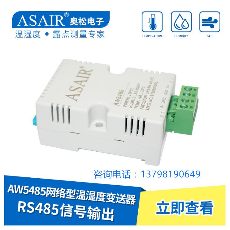 ASAIR/奧松-AW5485網絡型溫濕度傳感器RS485