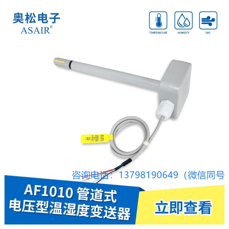 ASAIR/奧松-AF1010管道式電壓型溫濕度變送器探頭