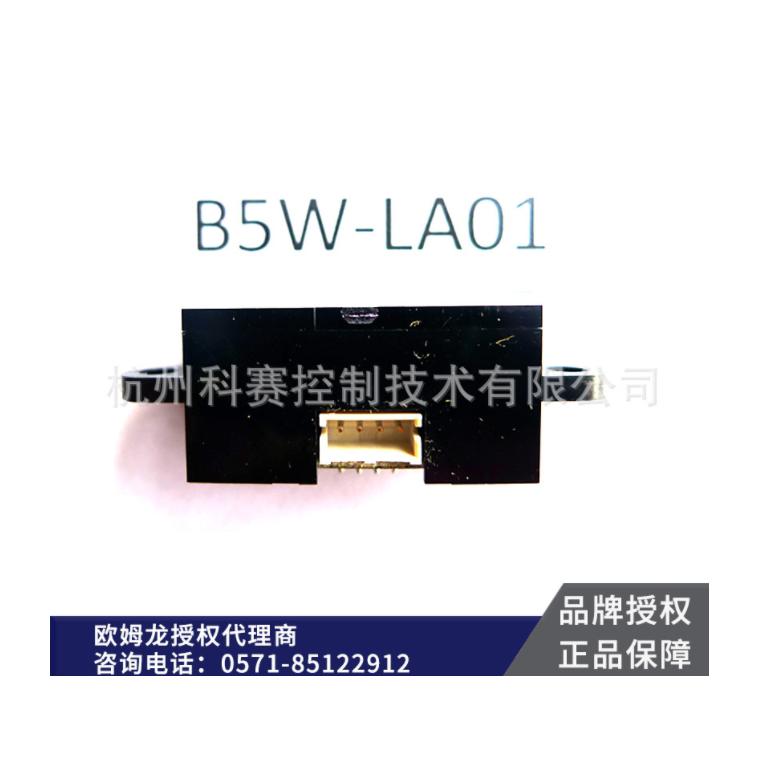 歐姆龍傳感器 B5W-LA01 正品現貨可發