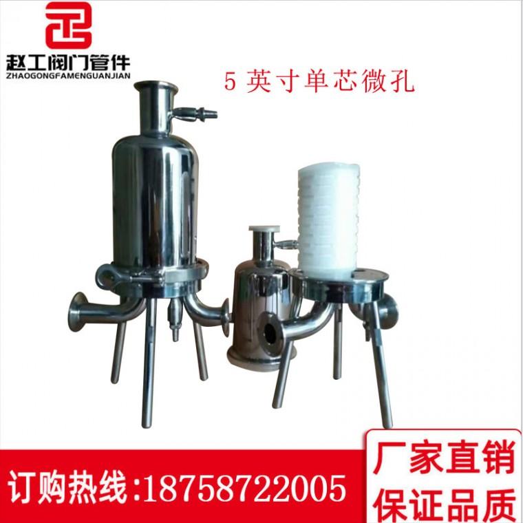 不銹鋼微孔膜過濾器30