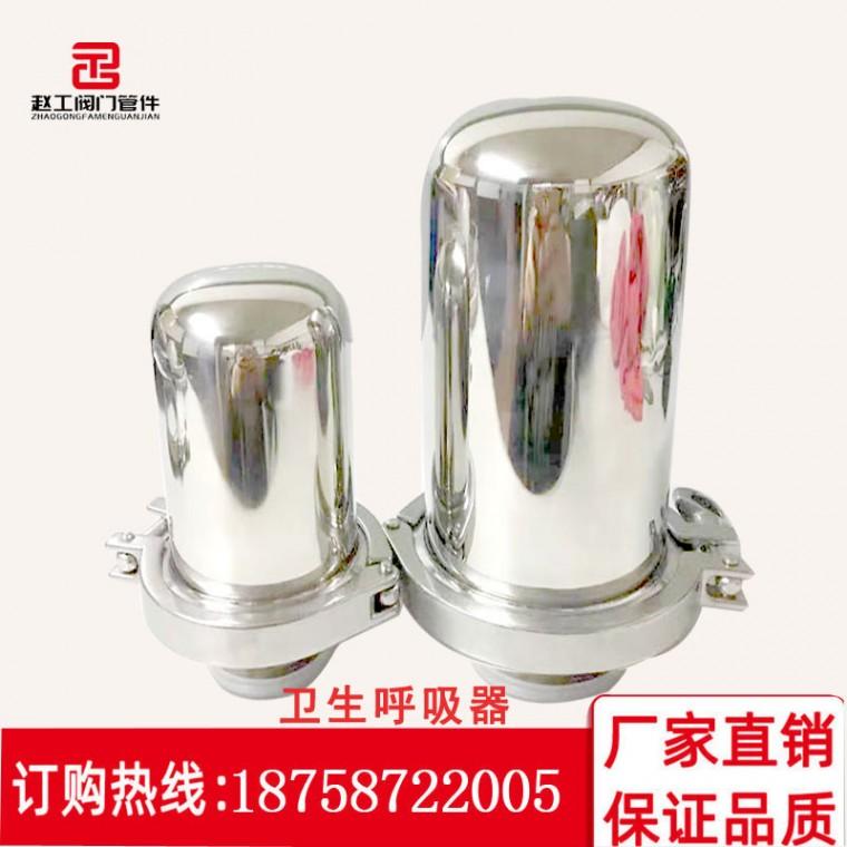 不銹鋼呼吸器304衛生級儲水罐呼吸器無菌空氣過濾器衛生呼吸器
