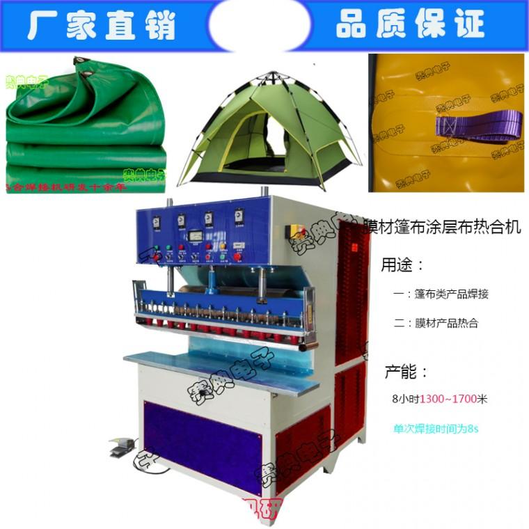 廠家直銷PVC塑料篷布焊接機,汽車篷布高頻熱合機熔接機
