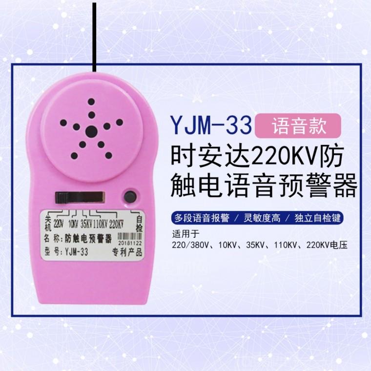 YJM-33時安達?防觸電語音預警器