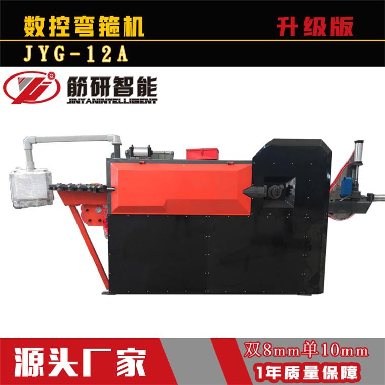 JYWG-12A弯箍机价格