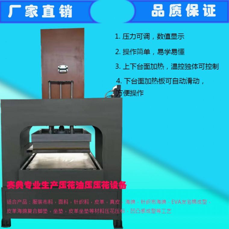 源頭廠家直供 EVA泡棉立體熱壓壓痕成型機,自動裁斷成型機