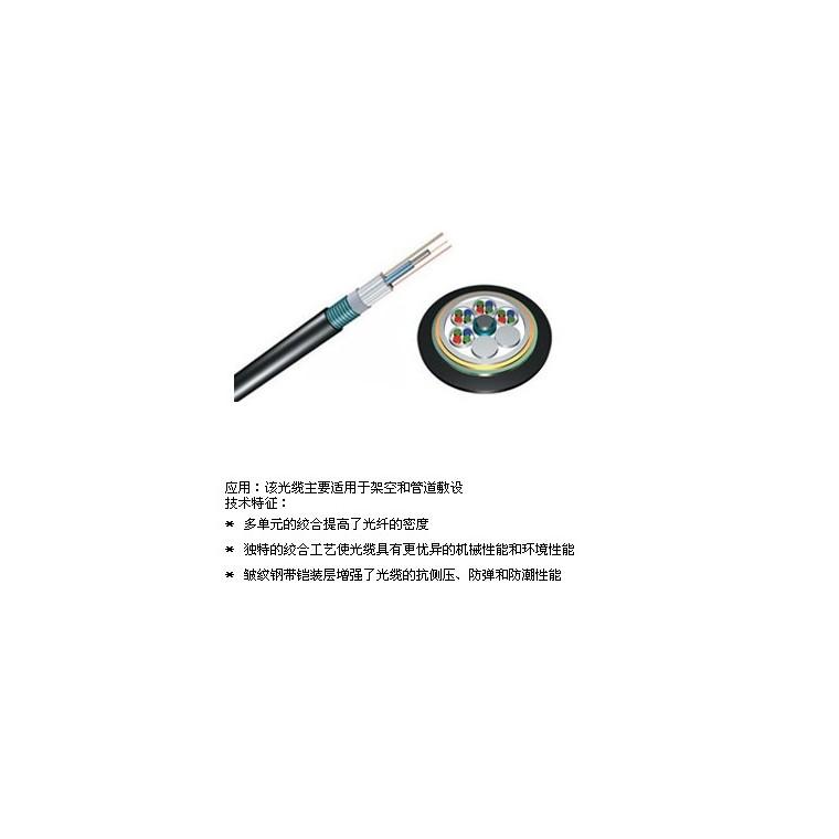 供应广电联讯12芯层绞式室外单模光缆