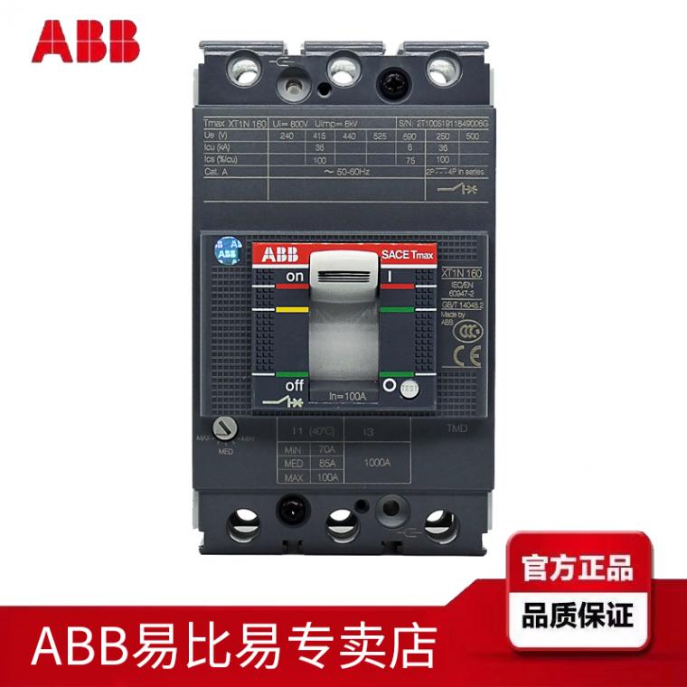 ABB塑殼斷路器XT1系列 低壓電氣器價格