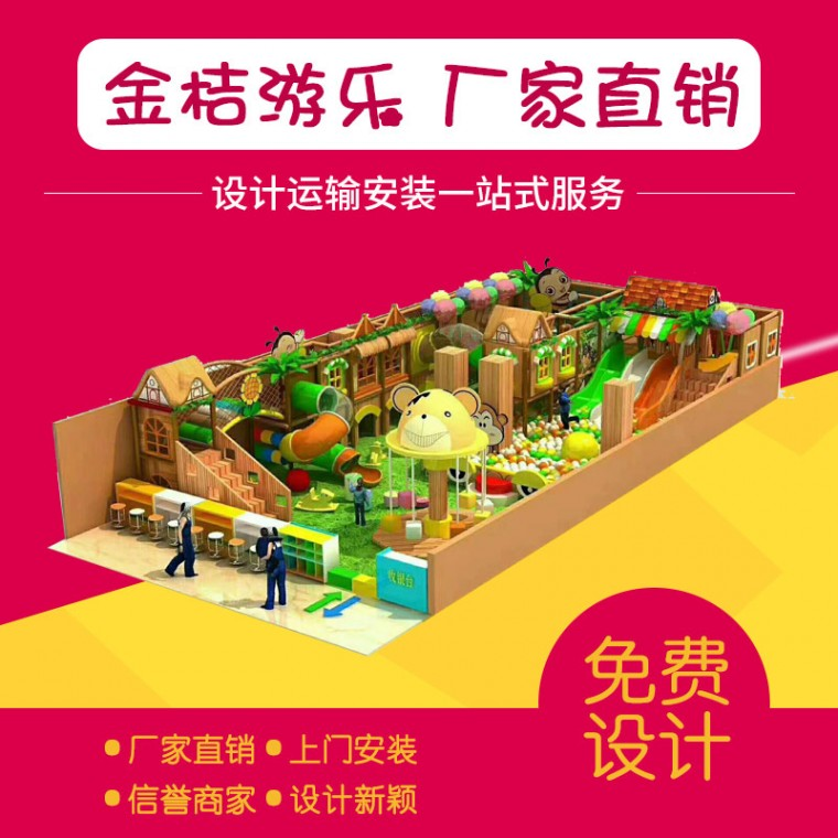 淘氣堡 幼兒園淘氣堡定制 大型淘氣堡電動設備制造