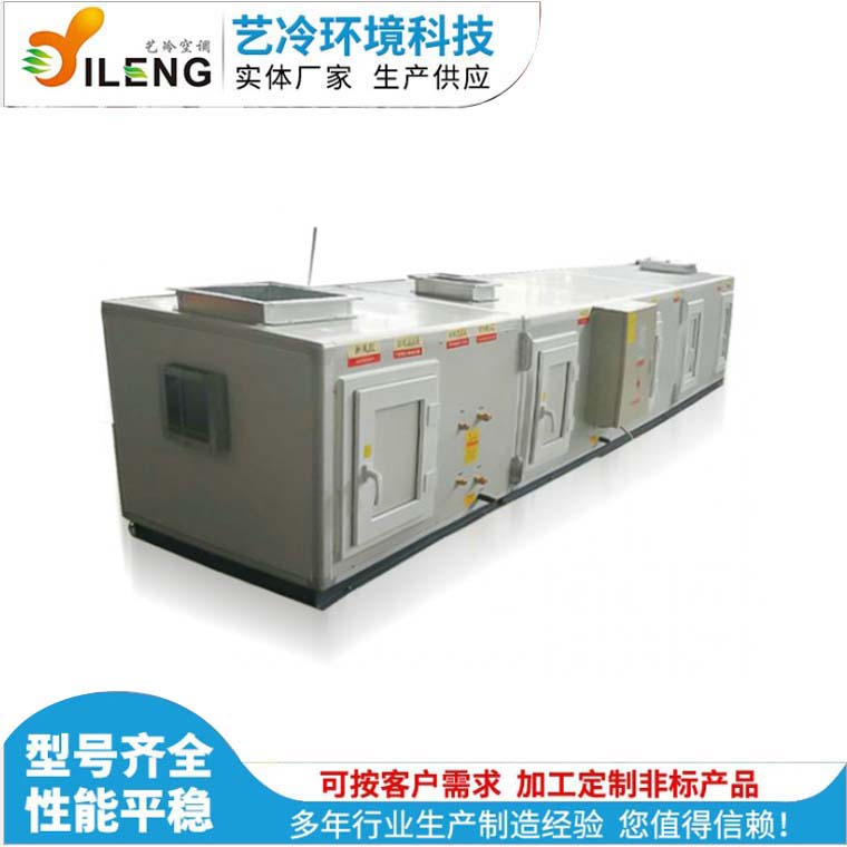 風冷直膨式恒溫恒濕空調機組價格