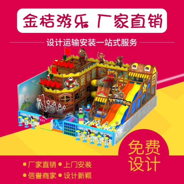 金桔游樂 定制新款游樂設備  淘氣堡 蹦床 沙池玩具