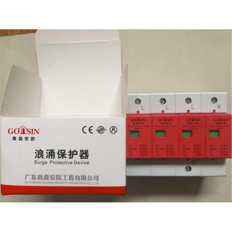 LSP-C20/385/4P浪涌保护器