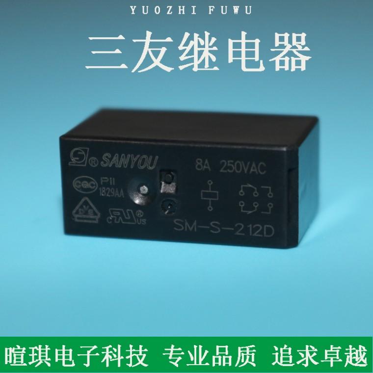 原裝三友繼電器SM-S-212D 250VDC庫存現貨