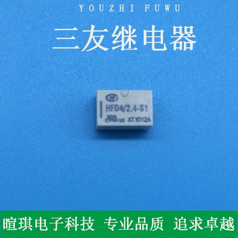 廠家直銷電磁繼電器 小型電磁中間繼電器