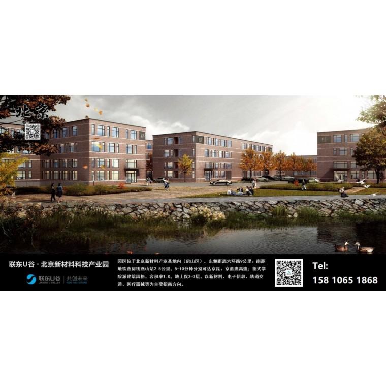 聯東U谷 ? 北京新材料科技園